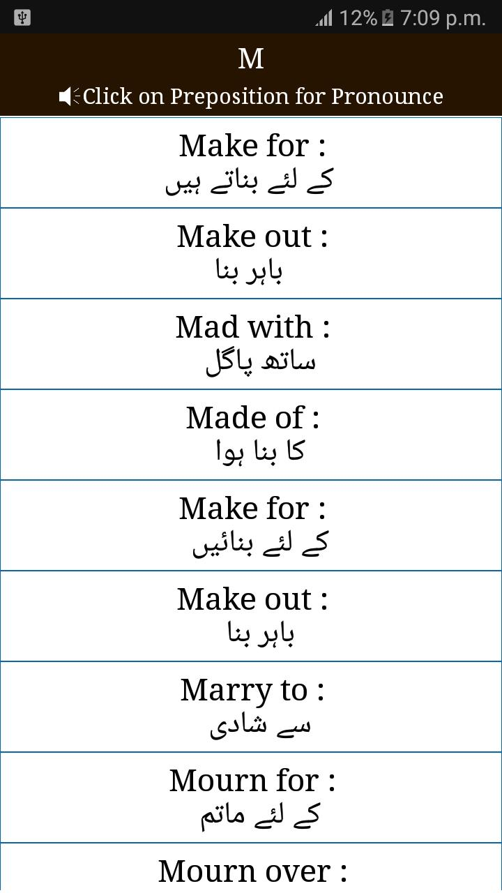 Preposition With Urdu Meaning for Android - APK Download