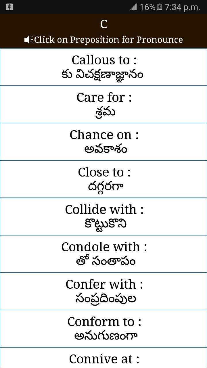Preposition ( Telugu Meaning ) for Android - APK Download