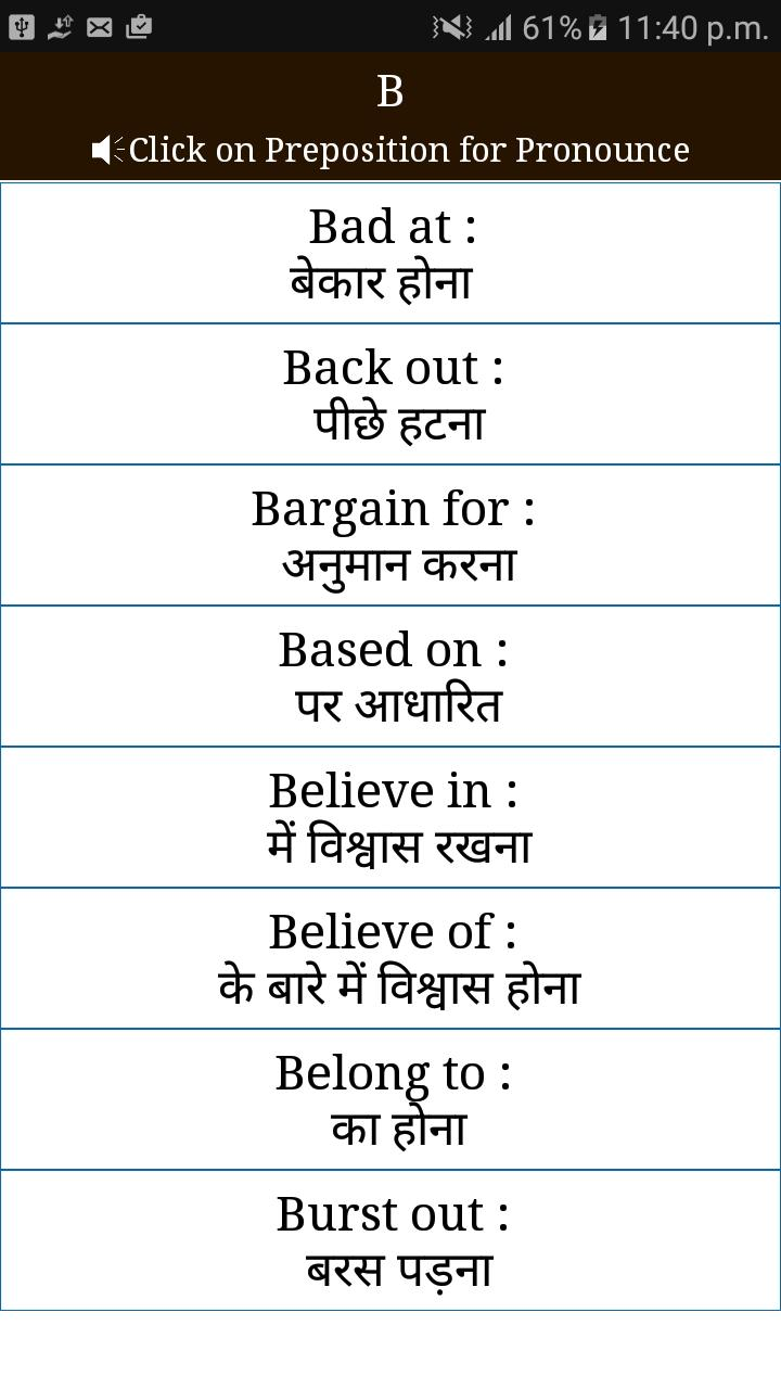 Preposition with Hindi Meaning for Android - APK Download