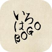 irohaBogo icon