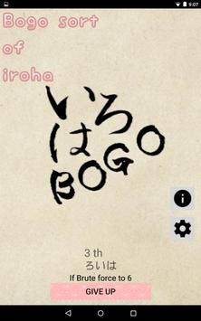 irohaBogo poster
