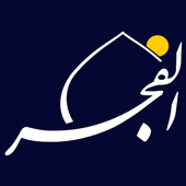 Al Fadschr die Morgendämmerung icon