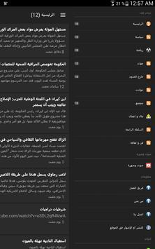 Presswb apk screenshot