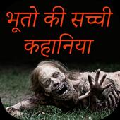 Bhoot Pret Kahaniyan In Hindi icon