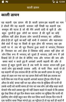 Bhoot Pret Kahaniyan In Hindi apk screenshot