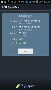 LCN 속도측정 (WiFi,3G,4G LTE속도측정) screenshot 3