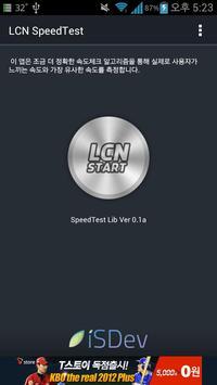LCN 속도측정 (WiFi,3G,4G LTE속도측정) screenshot 1