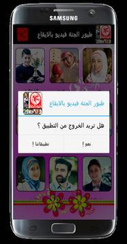 طيور الجنة فيديو الجديدة apk screenshot