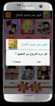 طيور بيبي فيديو الجديدة بدون انترنت screenshot 5