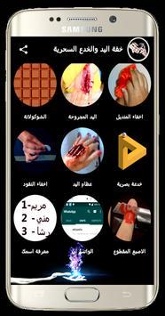 تعليم الخدع السحرية فيديو للاطفال يدون انترنت poster