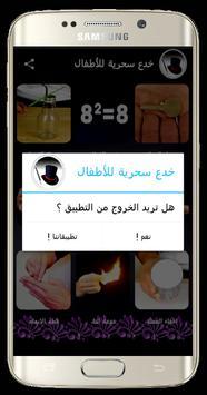 تعلم الخدع سحرية فيديو للاطفال apk screenshot