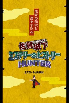 Mr.Sの挑戦状~佐賀城下ミステリー&ヒストリーHUNTER poster
