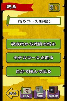 Mr.Sの挑戦状~佐賀城下ミステリー&ヒストリーHUNTER apk screenshot