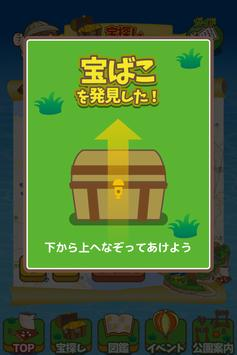 SAGA キッズ・ト・レジャー ~公園めぐりで宝探し~ apk screenshot