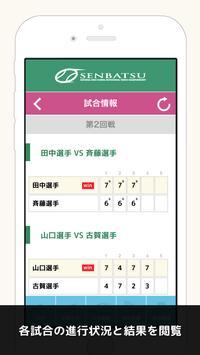 全国選抜高校テニス大会「SENBATSU」 screenshot 3