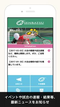 全国選抜高校テニス大会「SENBATSU」 screenshot 1
