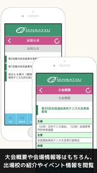 全国選抜高校テニス大会「SENBATSU」 screenshot 2