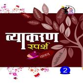 Vyakaran Sparsh 2 icon