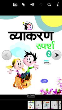 Vyakaran Sparsh 2 poster