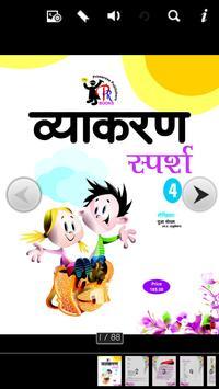 Vyakaran Sparsh 4 poster