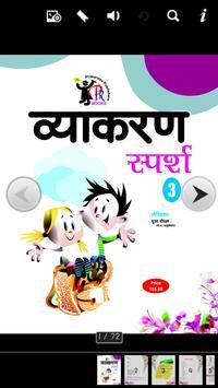 Vyakaran Sparsh 3 poster