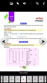 Vyakaran Sparsh 7 screenshot 2