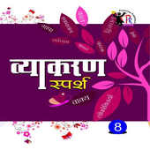Vyakaran Sparsh 8 icon