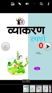 Vyakaran Sparsh 8 poster