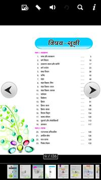 Vyakaran Sparsh 8 screenshot 1