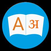 Marathi Dictionary New icon