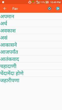 Marathi Dictionary New apk screenshot