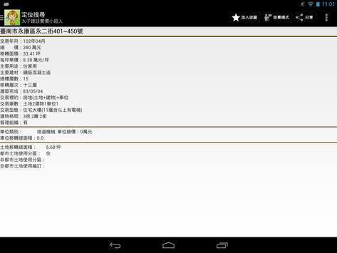 太子建設實價小超人 screenshot 10
