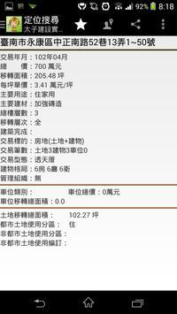 太子建設實價小超人 screenshot 4