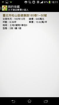 太子建設實價小超人 screenshot 5
