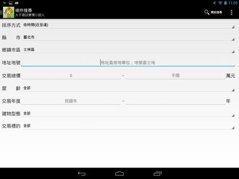 太子建設實價小超人 screenshot 8