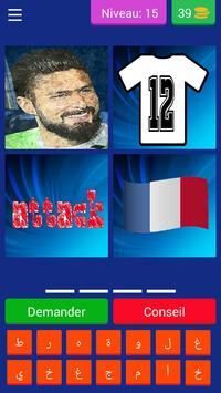 احزر اللاعب أربع صور و لاعب كرة واحد screenshot 3