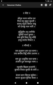 Hanuman Chalisa screenshot 18