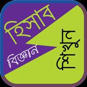 হিসাব বিজ্ঞান icon