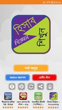 হিসাব বিজ্ঞান poster