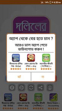 কোন দলিলে সরকারী কত ফি screenshot 15