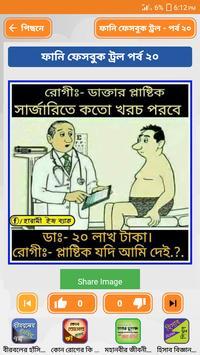 ফানি বাংলা ট্রল ও মজার ছবি ~ Troll Funny Pictures screenshot 13