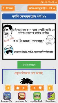 ফানি বাংলা ট্রল ও মজার ছবি ~ Troll Funny Pictures screenshot 6
