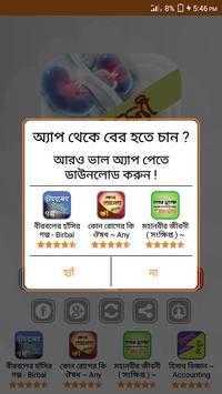 কিডনির রোগের লক্ষণ কারন ও প্রতিকার screenshot 15