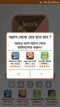 ফ্রিল্যান্সিং ও আউটসোর্সিং করে অনলাইনে আয় করুন screenshot 7