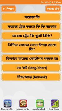 ফ্রিল্যান্সিং ও আউটসোর্সিং করে অনলাইনে আয় করুন screenshot 3
