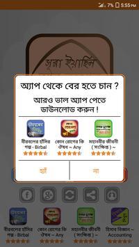 সূরা ইয়াসিন সূরা আর রহমান ও আয়াতুল কুরসি অডিও screenshot 15