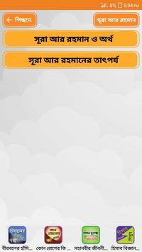 সূরা ইয়াসিন সূরা আর রহমান ও আয়াতুল কুরসি অডিও screenshot 20
