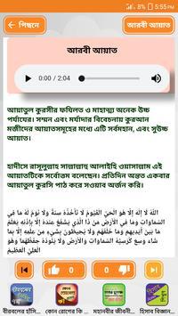 সূরা ইয়াসিন সূরা আর রহমান ও আয়াতুল কুরসি অডিও screenshot 5