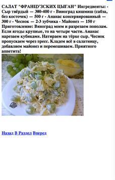 Приготовление салатов screenshot 1