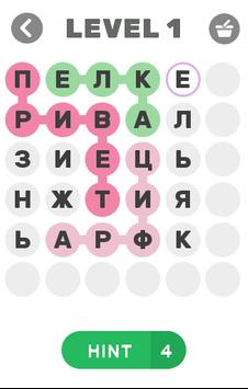 Найди слова! poster
